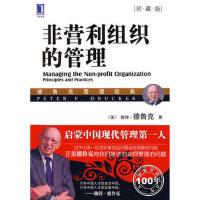 非营利组织的管理(珍藏版)(华章管理大师经典之德鲁克系列)
