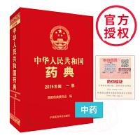 药典一部 中华人民共和国药典2015版di一部中国药典2015版中华人民共和国药典2015年版1部医药科技978750