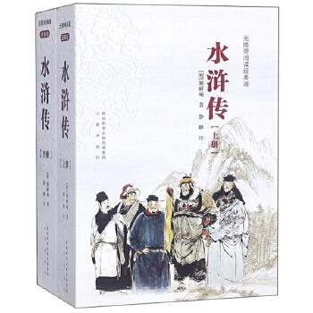 正版全新 水浒传(套装上下册 无障碍阅读经典版)