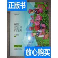 [二手旧书9成新】藏在这世界的优美 /毕淑敏 著 湖南文艺出版社