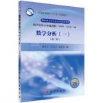 【全新正版】数学分析(一)(第二版) 刘名生,冯伟贞,韩彦昌 9787030577962 科学出版社