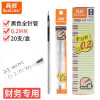 真彩笔芯0.2mm极细中性笔芯黑色笔芯替芯蓝色红笔全针管财务专用水笔芯