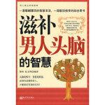 滋补男人头脑的智慧黎靖,张玉辉9787510401862新世界出版社