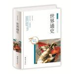【正版新书直发】中华国学经典 世界通史苏智恒团结出版社9787512650886