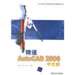 精通AutoCAD 2006中文版――AutoCAD 2006应用与开发系列丛书 徐建平,黄亮,乔小军 9787302
