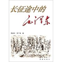 长征途中的毛 蒋建农,郑广瑾 9787800684326 红旗出版社