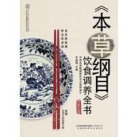 《本草纲目》饮食调养全书:全新升级版(汉竹)(电子书)