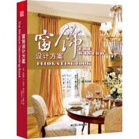 窗饰设计方案:美国原版引进畅销书的中文版 窗饰设计师的灵感来源!稀缺的窗饰设计工具书,独一无二,内容丰富,以精美的实景