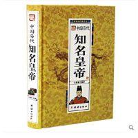 中国历代知名皇帝(精)/中华历代帝王传 团结出版社