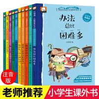 正版包邮 注音版儿童读物 7-10岁办法总比困难多注音版正版做诚实的自己全套10册小学生阅读书籍儿童故事书 6-12周岁带拼音三年级小学一年级课外书
