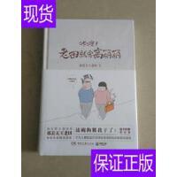 [二手旧书9成新]咔嚓!老田就爱高丽丽() /郊县天王老田;博集?