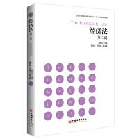 经济法(第二版)中国经济出版社