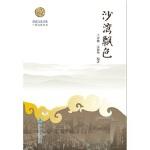 岭南文化书系 沙湾飘色王开桃 宋俊华暨南大学出版社9787811359930