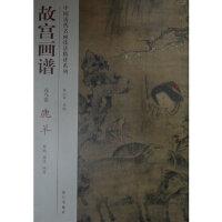 故宫画谱 花鸟卷 鹿羊 杨斌, 杨琪写 故宫出版社 9787513404952