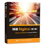 精通Nginx(第2版) [瑞士] Dimitri Aivaliotis 艾维利 9787115459961 人民邮电