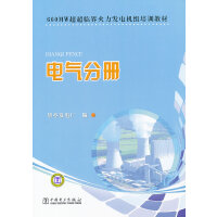 660MW超超临界火力发电机组培训教材 电气分册