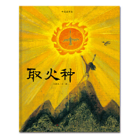 中国故事绘:取火种