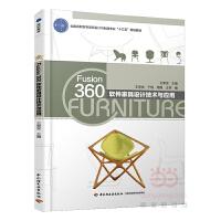 """Fusion360软件家具设计技术与应用(全国高职高专家具设计与制造专业""""十三五""""规划教材)"""