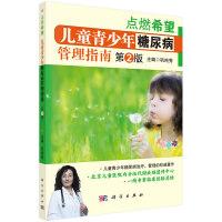 儿童青少年糖尿病管理指南(第2版)