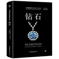 钻石 钻石收藏鉴赏教程书籍 钻石选购指南 钻石饰品项链宝石玉石鉴别收藏艺术书 保养清洗书籍