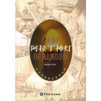阿拉丁神灯:证券投资基金发展历程 孙煜扬 9787504933997 中国金融出版社