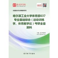 2021年哈尔滨工业大学体育部637专业基础综合(运动训练学、体育教学论)考研全套资料复习汇编(含:本校或全国名校部分