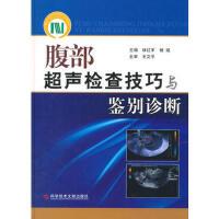 【二手旧书9成新】腹部超声检查技巧与鉴别诊断-林红军 等 科技文献出版社-9787502386351