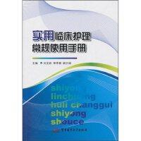 实用临床护理常规使用手册 刘文织,李季春,胡卫国 军事医学科学出版社