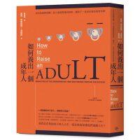 预订 如何�B出一��成年人:�e因��叟c恐�郑�落入�^度教�B的陷阱,�孩子一直活在延�L的青春期 亲子家庭教育教养书籍 茱莉.