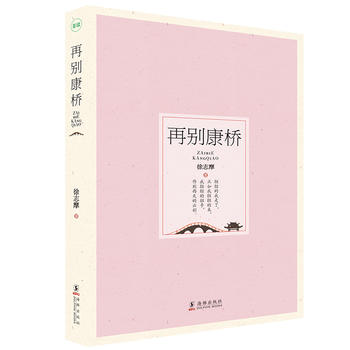 再别康桥*9787511035714 徐志摩,诚客出品,有容书邦 发行 全新正版图书