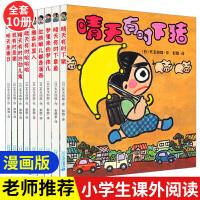 晴天有时下猪系列全套10册 非注音版 日本儿童文学荒诞故事经典 矢玉四郎著6-12岁培养孩子想象力绘本图画书一二三年级
