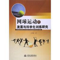 网球运动的发展与科学化训练研究 王兴通 水利水电出版社 9787517046646