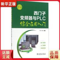 西门子变频器与PLC综合应用入门 万英 中国电力出版社9787519800253【新华书店 品质保障】