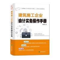 【正版全新】建筑施工企业会计实务操作手册
