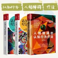 认知行为疗法入门+认知行为疗法进阶+人格障碍的认知行为疗法 第3版 心理学 书籍3册
