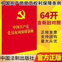 中国共产党党员权利保障条例(含新旧对照)64开 单行本 中国法制出版社