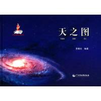 天之图李德生广东省地图出版社9787807216896【正版】