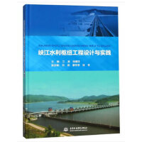 峡江水利枢纽工程设计与实践