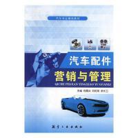 汽车配件营销与管理 肖露云,刘时英,余长卫 9787516512272 航空工业出版社【直发】 达额立减 闪电发货 80