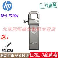 【支持礼品卡+送挂绳包邮】HP惠普 V250w 64G 优盘 勾头设计 64GB 金属U盘 防水防尘防震