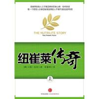 纽崔莱传奇(上)[美] 宏邦,彭嘉琪9787508619507中信出版社,中信出版集团