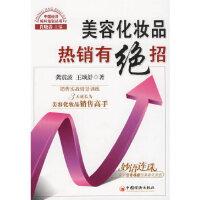 美容化妆品热销有绝招龚震波,王颂舒中国经济出版社9787501790982