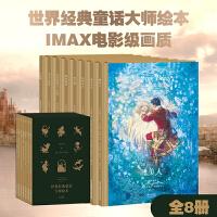 世界经典童话大师绘本 小红帽冰雪女王野天鹅睡美人海的女儿安徒生童话 全套8册