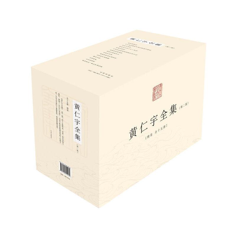 黄仁宇全集(第二版,精装全十五册)