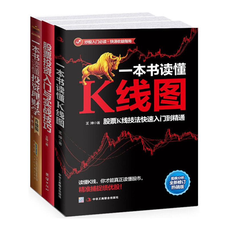 炒股入门必读秘籍(全三册):一本书读懂K线图+股票投资入门与实战技巧+一本书读懂投资理财学(升级版)