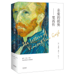 亲爱的提奥――梵高传(全二册)(梵高博物馆官方出品,经典收藏版)