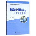 新编会计模拟实习――(工业企业分册)(第七版)(张维宾)