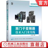 西门子变频器技术入门及实践 刘长青 西门子G120 大量实践案例 微课视频 立体化新形态教材 9787111650171