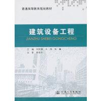 【二手旧书8成新】建筑设备工程 刘丽娜 9787114106422 人民交通出版社