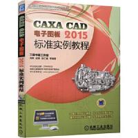 【正版直发】CAXA CAD电子图板2015标准实例教程 胡仁喜 9787111552628 机械工业出版社